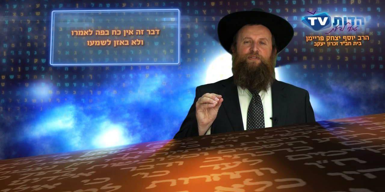 פרשת כי תשא מתוך לקוטי שיחות חלק א' הרב יוסף יצחק פריימן