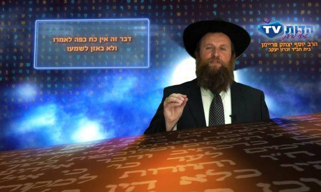 """שיעור לט""""ו בשבט הרב יוסף יצחק פריימן"""
